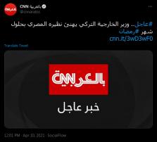 Screenshot_2021-04-10 CNN بالعربية on Twitter.png